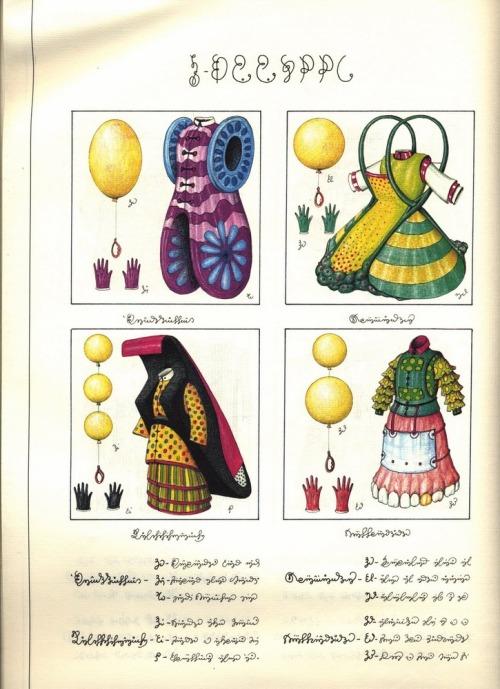 Codex_seraphinianus_312
